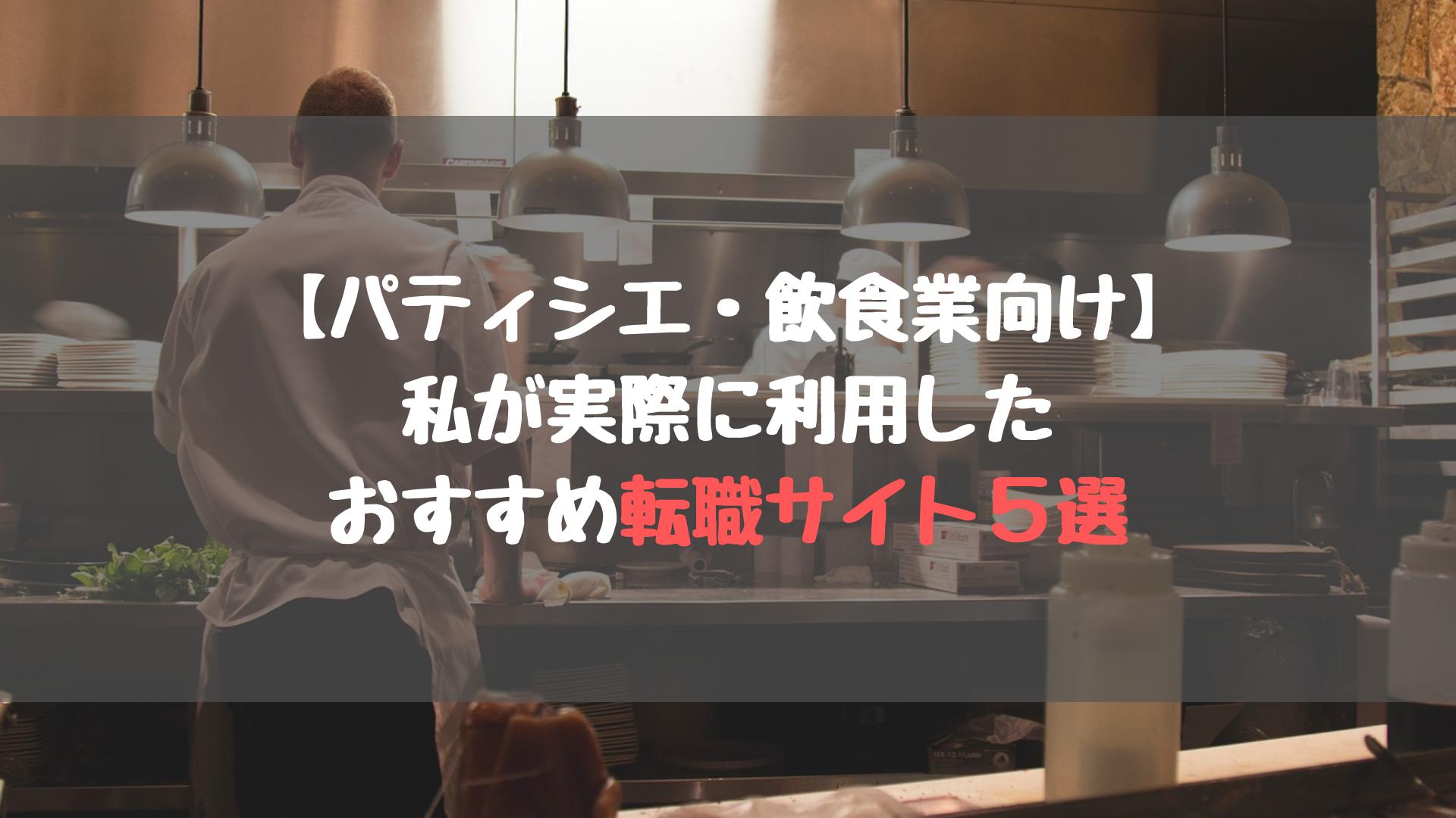 【パティシエ・飲食業向け】 私が実際に利用した おすすめ転職サイト5選